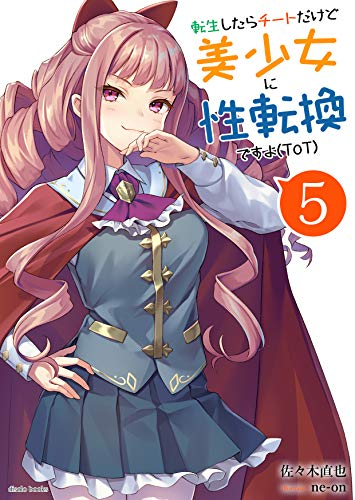 It is a cheat when reincarnated but it is a transsexual to a beautiful girl Vol 5 seiten (Japanese Edition)