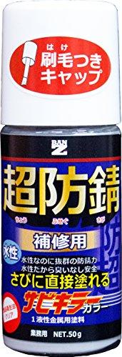 【メーカー直販】 BAN-ZI バンジ 水性さび止め(防錆)塗料 サビキラーカラー タッチペンタイプ 50g 色:ライトグレー