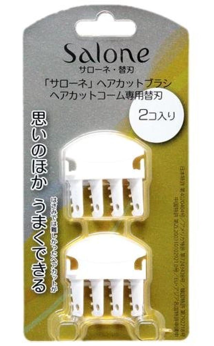 洞窟観点割れ目「サローネ」ヘアカットブラシ ヘアカットコーム専用替刃