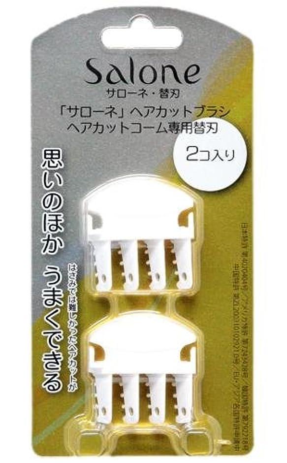 切り刻む補償定期的に「サローネ」ヘアカットブラシ ヘアカットコーム専用替刃