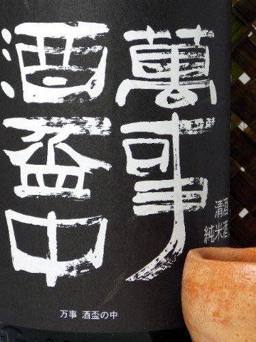 亀齢酒造 亀齢 万事酒盃中 純米1.8L