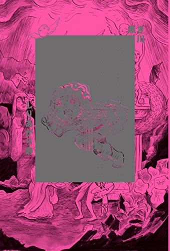 黒き川 (ビームコミックス)