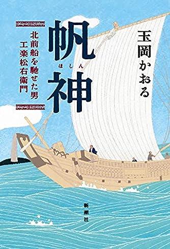 帆神: 北前船を馳せた男・工楽松右衛門