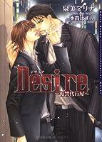 Desire ~復讐代行屋~ (ダリア文庫)