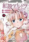 紅殻のパンドラ (20) (角川コミックス・エース)