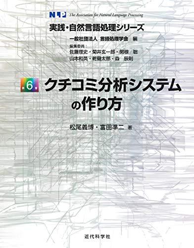 クチコミ分析システムの作り方 (実践・自然言語処理シリーズ)