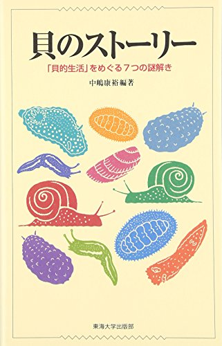 貝のストーリー: 「貝的生活」をめぐる7つの謎解き