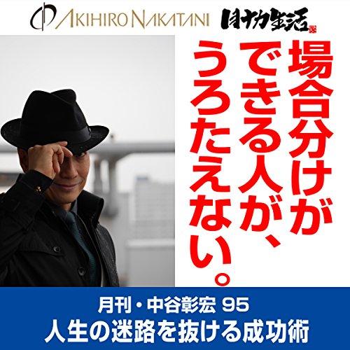 『月刊・中谷彰宏95「場合分けができる人が、うろたえない。」――人生の迷路を抜ける成功術』のカバーアート