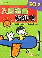 邦臣小红花·入园准备贴纸书. EQ(全2册) [3-6岁]