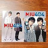 MIU404 クリアファイル2枚セット