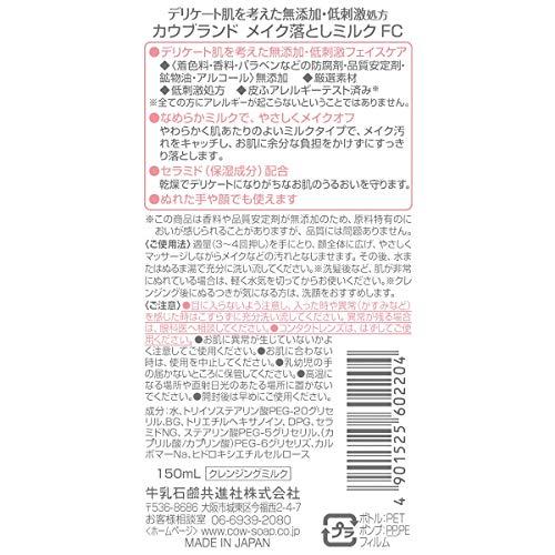 牛乳石鹸カウブランド『メイク落としミルク』