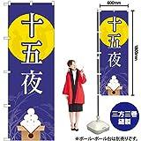 のぼり 十五夜 月に兎 FJT 82321 (三巻縫製 補強済み)