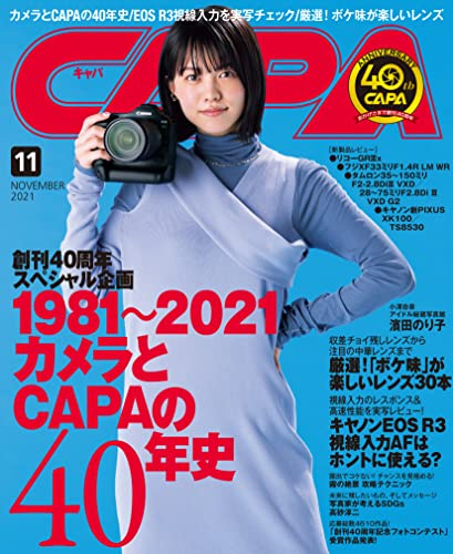 CAPA 2021年11月号