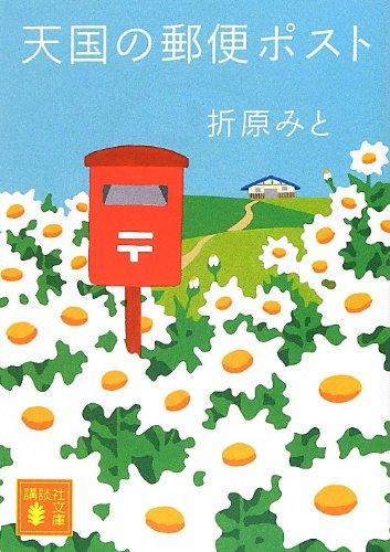 天国の郵便ポスト (講談社文庫)の詳細を見る