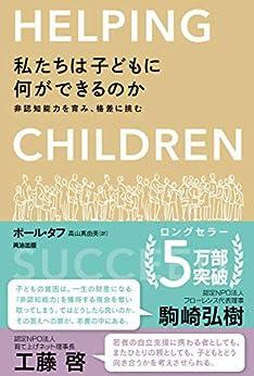 [ポール・タフ, 高山真由美, 駒崎弘樹]の私たちは子どもに何ができるのか ― 非認知能力を育み、格差に挑む