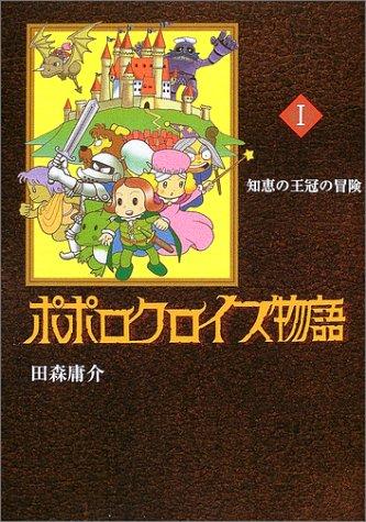ポポロクロイス物語 (1) 知恵の王冠の冒険 ポポロクロイスシリーズの詳細を見る