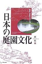 日本の庭園文化
