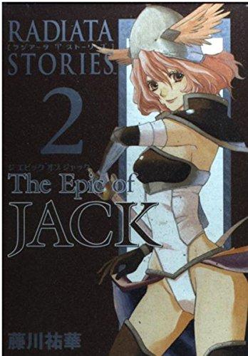 RADIATA STORIES The Epic of JACK 2 (Gファンタジーコミックス)