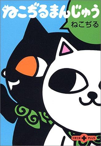 ねこぢるまんじゅう (文春文庫PLUS)