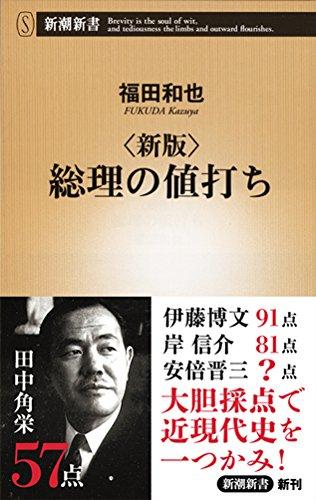 新版 総理の値打ち (新潮新書)