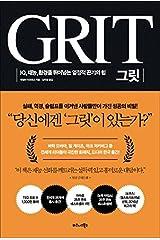 Grit (Korean Edition) ペーパーバック