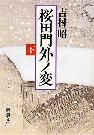 桜田門外ノ変(下) (新潮文庫)