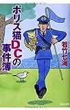 ポリス猫DCの事件簿 (光文社文庫)