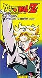 Dragon Ball Z - Trunks - Prelude to Terror [VHS]