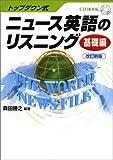 トップダウン式 ニュース英語のリスニング 基礎編 改訂新版(CD book)