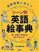 国際理解に役立つシーン別英語絵事典―家・学校で今日から使ってみよう!