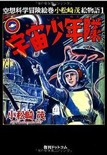 宇宙少年隊 (空想科学冒険絵巻小松崎茂絵物語)