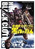 機動戦士ガンダム 黒衣の狩人 (少年サンデーコミックススペシャル)