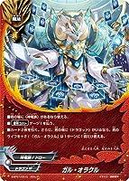 バディファイト/S-BT01-0010 ガル・オラクル【ガチレア】