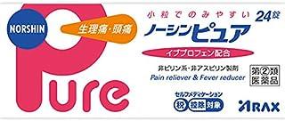 【指定第2類医薬品】ノーシンピュア 24錠 ※セルフメディケーション税制対象商品
