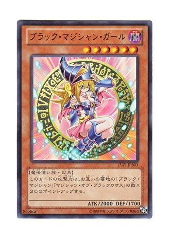 遊戯王OCG Dark Magician Girl ブラック・マジシャン・ガール ウルトラレア 15AY-JPB03-UR