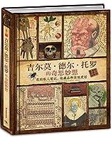 吉尔莫·德尔·托罗的奇思妙想:我的私人笔记、收藏品和其他爱好