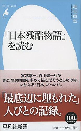 新書774『日本残酷物語』を読む (平凡社新書)
