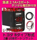 【Eight∞】トヨタ B タイプ 専用 ダイハツ 車用 電圧計付き 急速 4.2A 2連式 USB ポート レッド 液晶