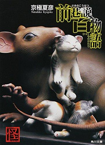前巷説百物語 (角川文庫)の詳細を見る