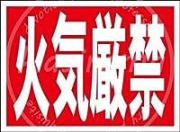 「火気厳禁」 看板メタルサインブリキプラーク頑丈レトロルック20 * 30 cm