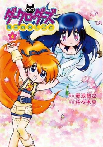 ダークローダーズ―魔王のおしごと (4) (Gum comics)