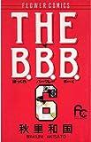 THE B.B.B.(6) (フラワーコミックス)