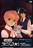 素敵探偵ラビリンス Case.5[DVD]