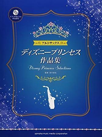 アルトサックス ディズニープリンセス作品集 ピアノ伴奏CD&伴奏譜付