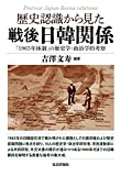 歴史認識から見た戦後日韓関係 「1965年体制〕の歴史学・政治学的考察