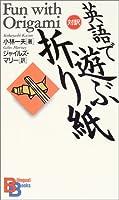 英語で遊ぶ「折り紙」 (講談社バイリンガル・ブックス)