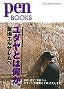 ペンブックス19 ユダヤとは何か。聖地エルサレムへ