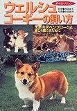 ウェルシュ・コーギーの飼い方―王室の犬ペンブロークと楽しく暮らすために (愛犬セレクション)