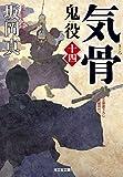 気骨: 鬼役(十四) (光文社時代小説文庫)