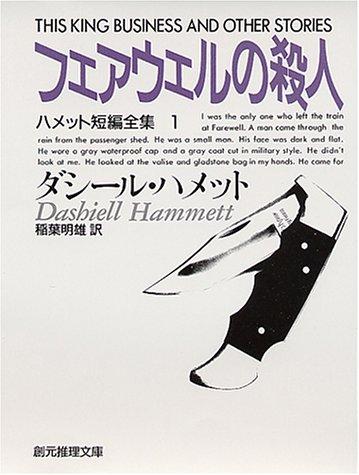 フェアウェルの殺人―ハメット短編全集 (1) (創元推理文庫 (130‐4))